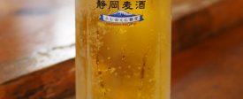 静岡麦酒、生ビールあります!